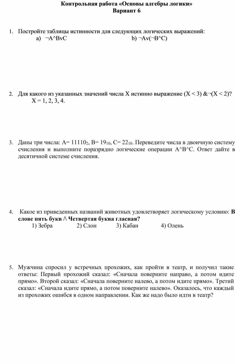 Контрольная работа «Основы алгебры логики»