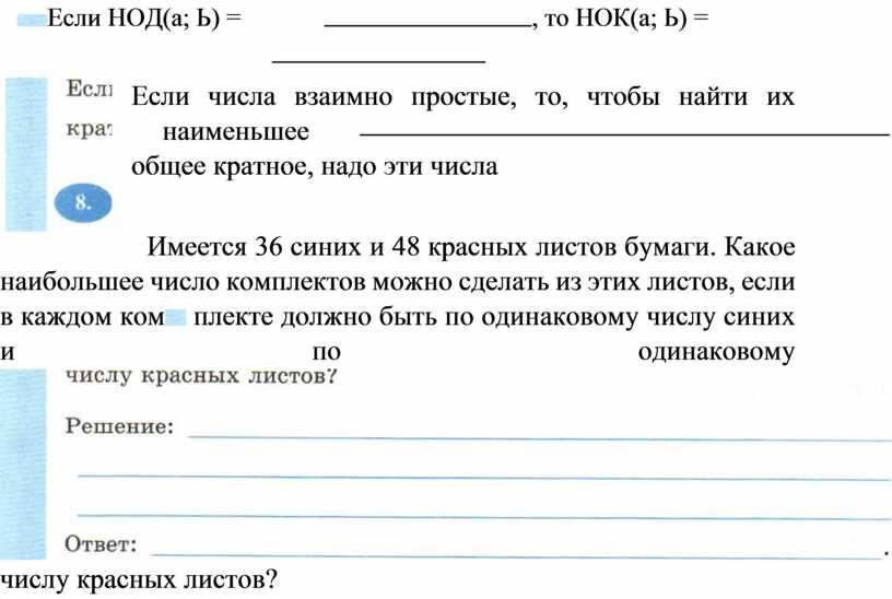 Если НОД(а; Ь) = , то