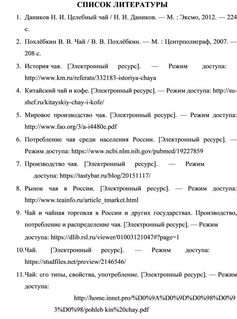 СПИСОК ЛИТЕРАТУРЫ 1. Даников