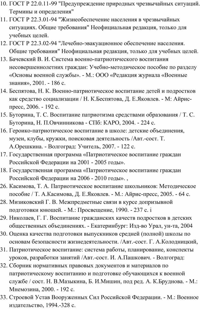"""ГОСТ Р 22.0.11-99 """"Предупреждение природных чрезвычайных ситуаций"""