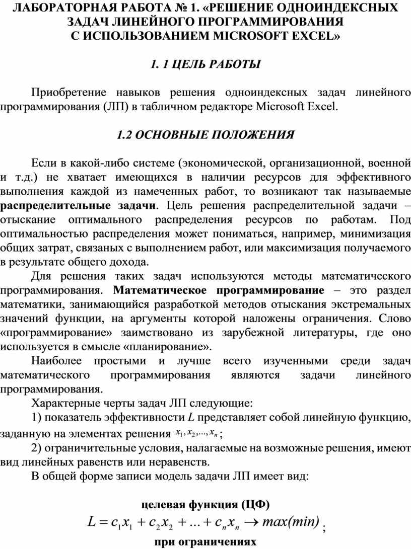 ЛАБОРАТОРНАЯ РАБОТА № 1 . «РЕШЕНИЕ одноиндексных