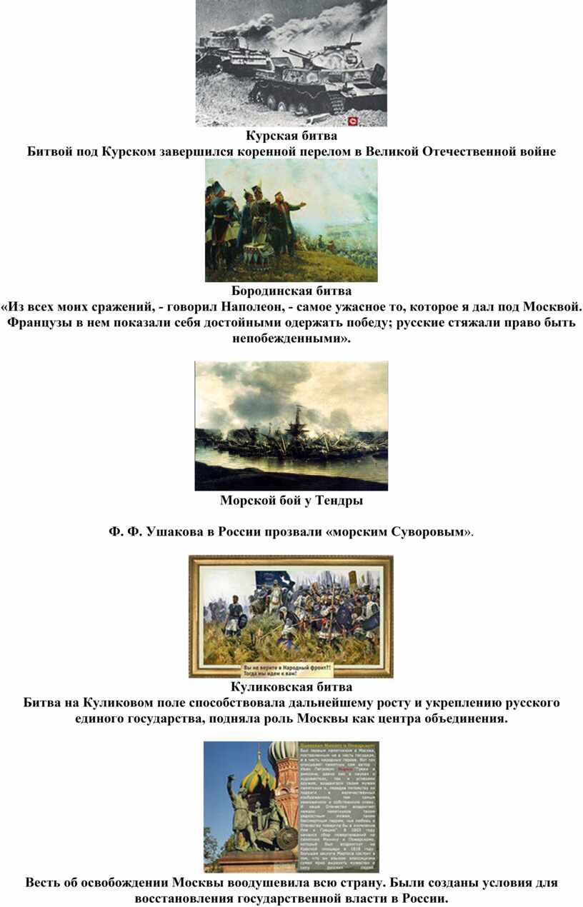 Курская битва Битвой под Курском завершился коренной перелом в