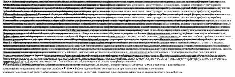 Обобщение знания о падежах имен существительных, развивать умение распознавать имена существительные в разных падежных формахПадежи, вопросыЗнание: распознавать изученные признаки имени существительного по заданному алгоритму
