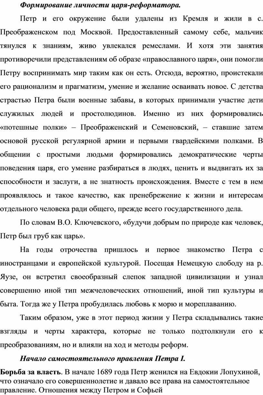 Формирование личности царя-реформатора