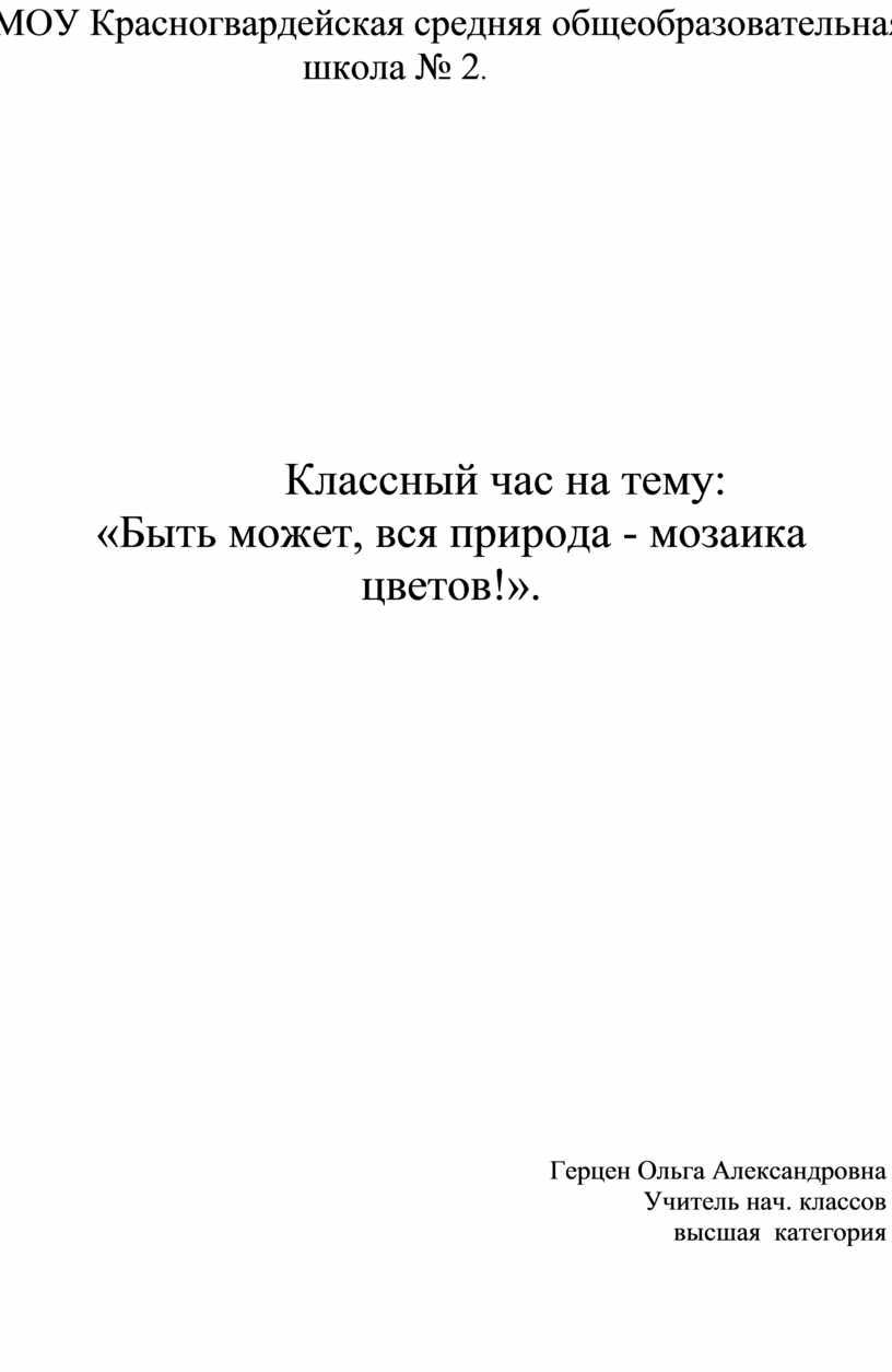 МОУ Красногвардейская средняя общеобразовательная школа № 2