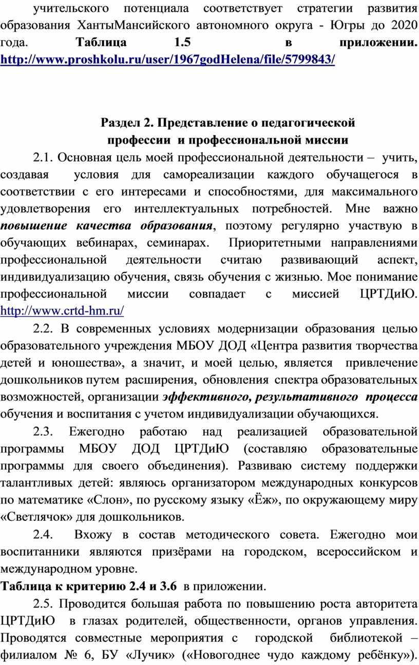 ХантыМансийского автономного округа -