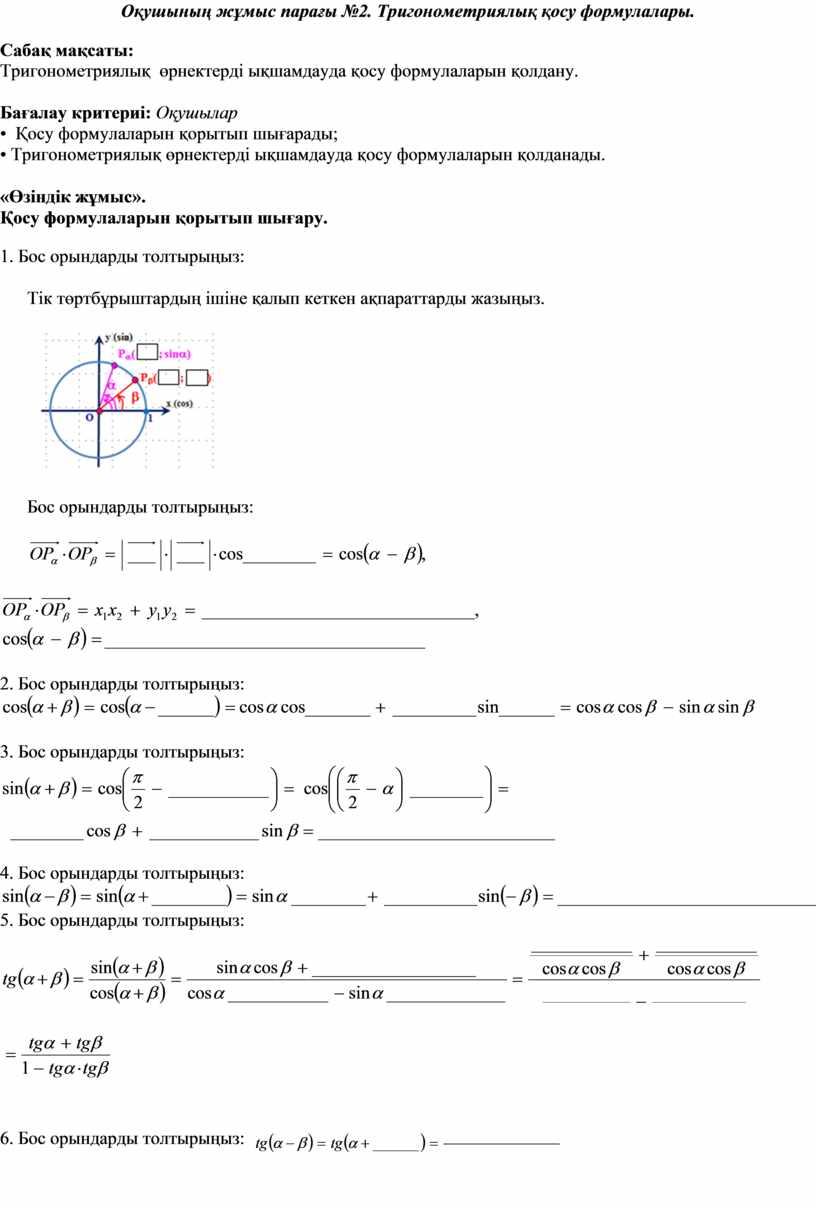 О қушының жұмыс парағы №2. Тригонометри ялық қосу формулалары