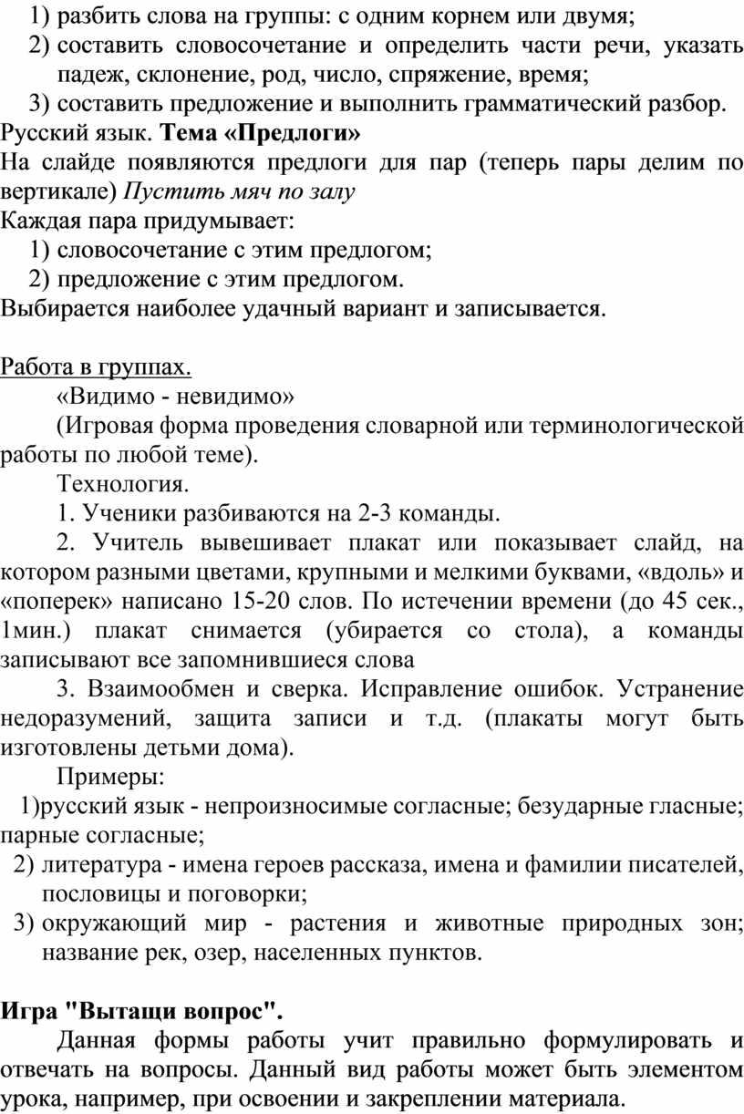 Русский язык. Тема «Предлоги»