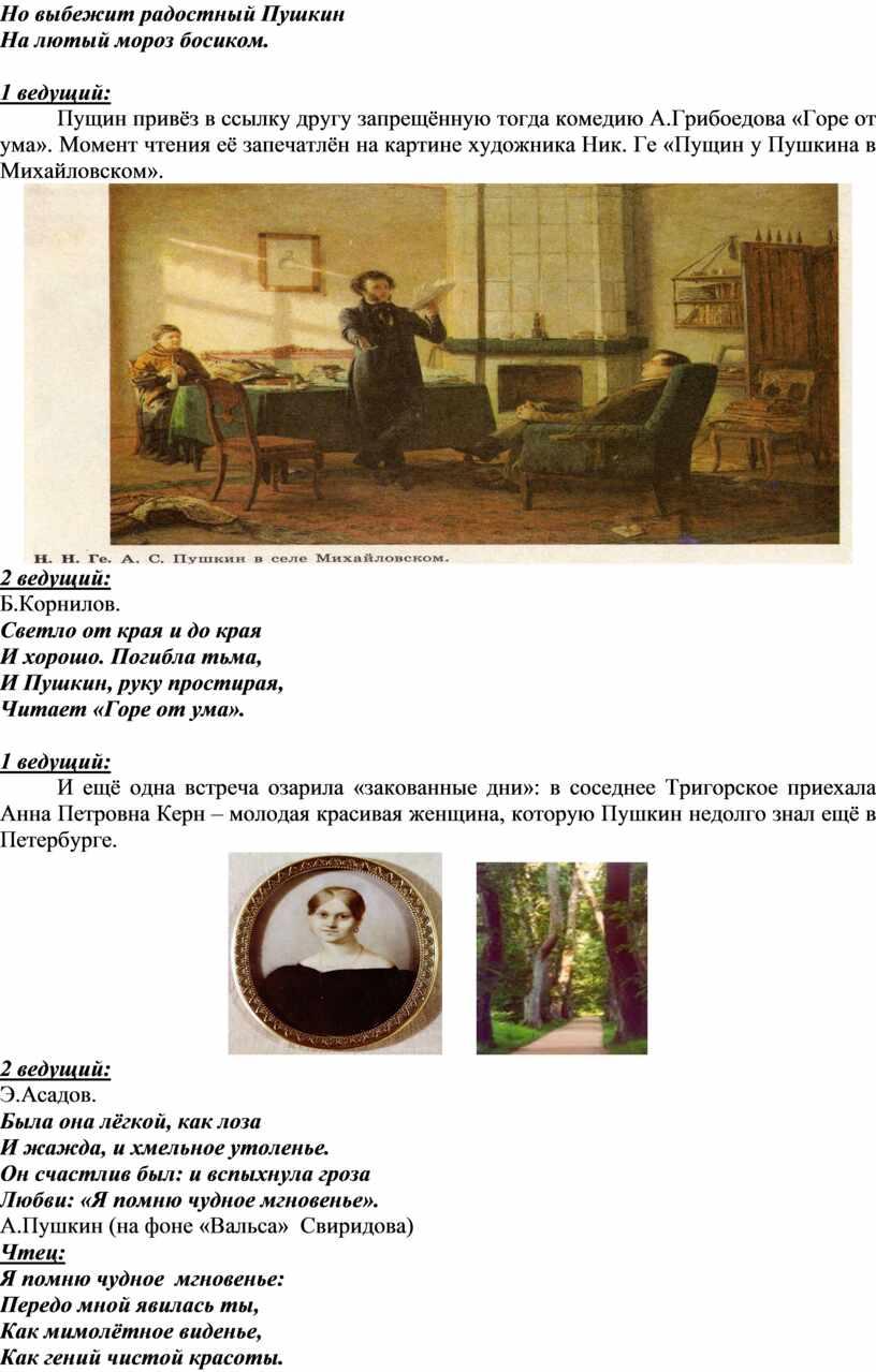 Но выбежит радостный Пушкин На лютый мороз босиком