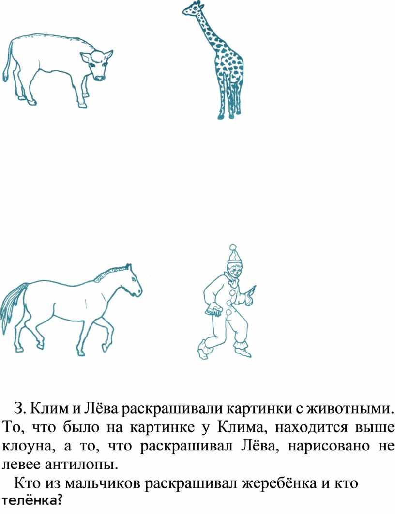 З. Клим и Лёва раскрашивали картинки с животными