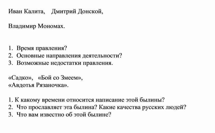 Иван Калита, Дмитрий Донской,