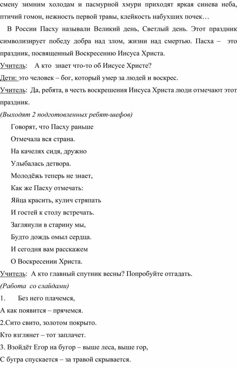 В России Пасху называли Великий день,