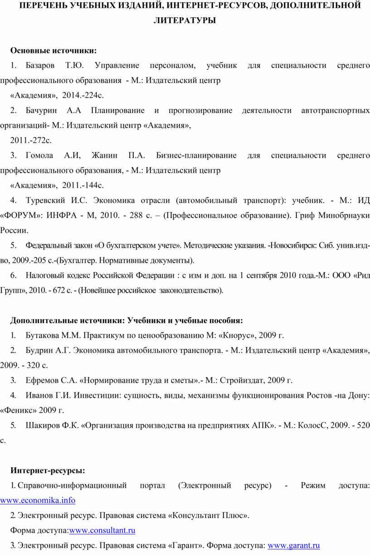 ПЕРЕЧЕНЬ УЧЕБНЫХ ИЗДАНИЙ, ИНТЕРНЕТ-РЕСУРСОВ,
