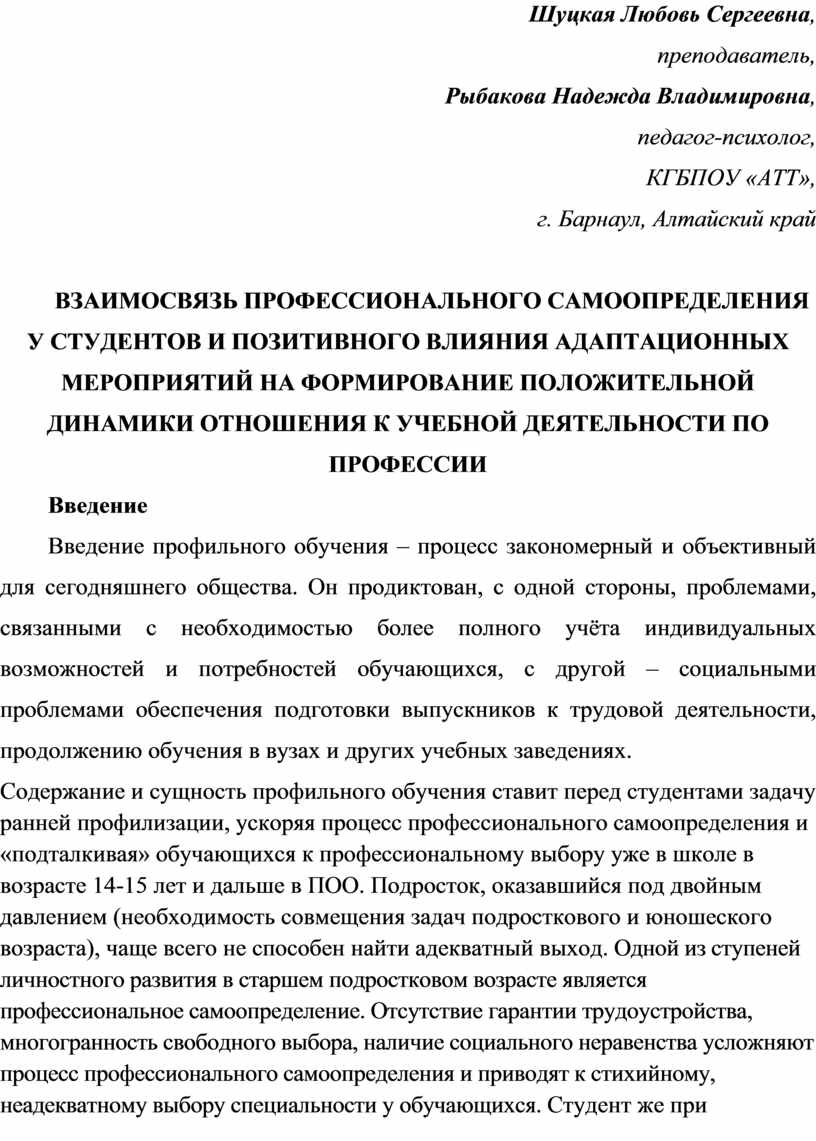 Шуцкая Любовь Сергеевна , преподаватель,