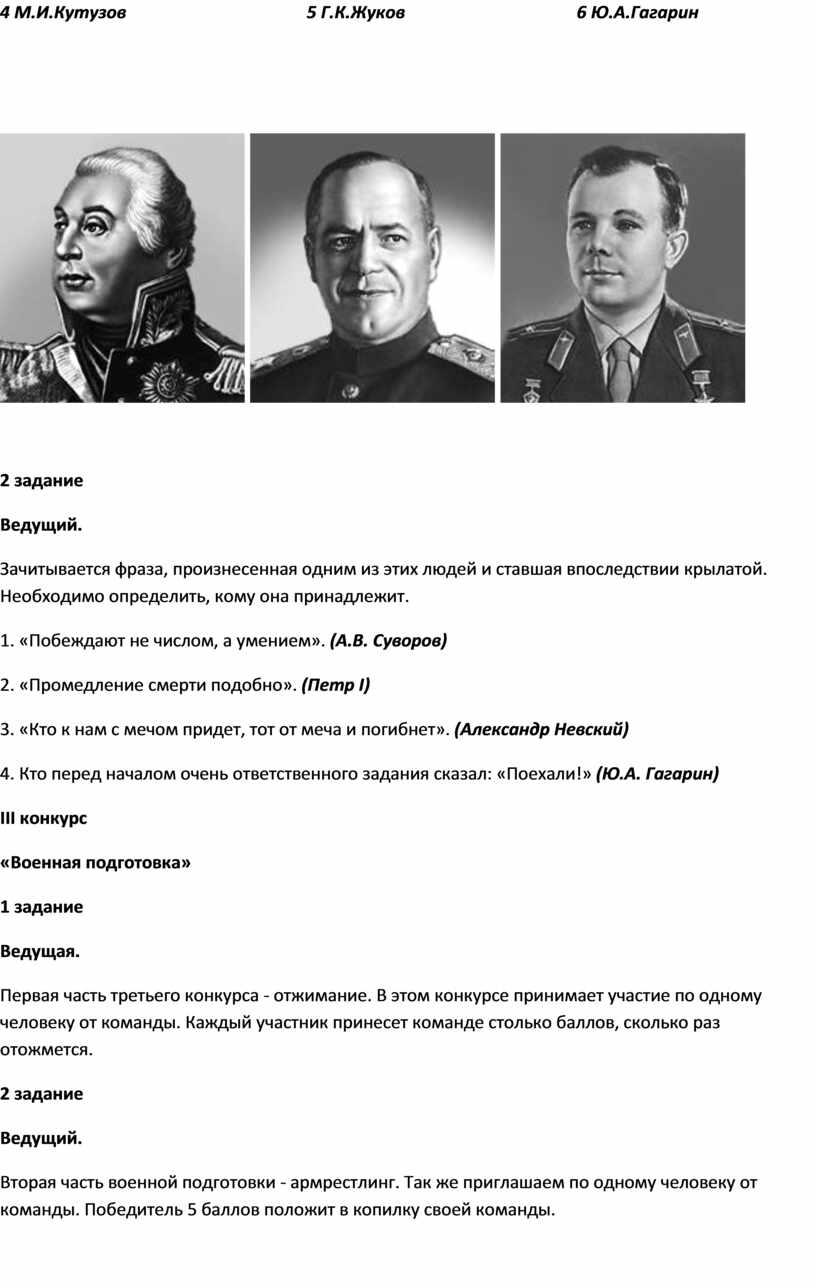 М.И.Кутузов 5