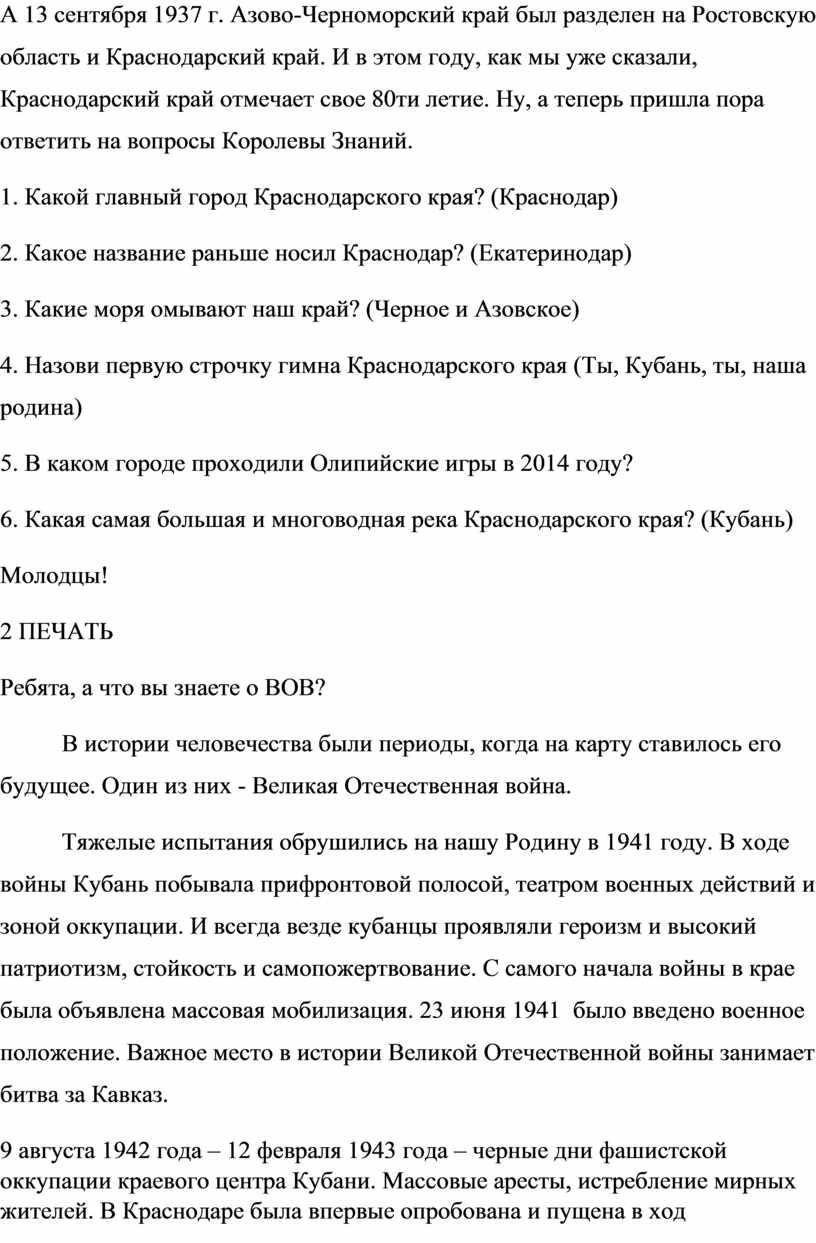 А 13 сентября 1937 г. Азово-Черноморский край был разделен на