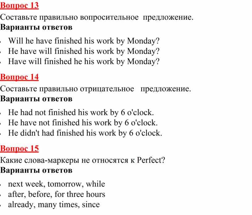 Вопрос 13 Составьте правильно вопросительное предложение