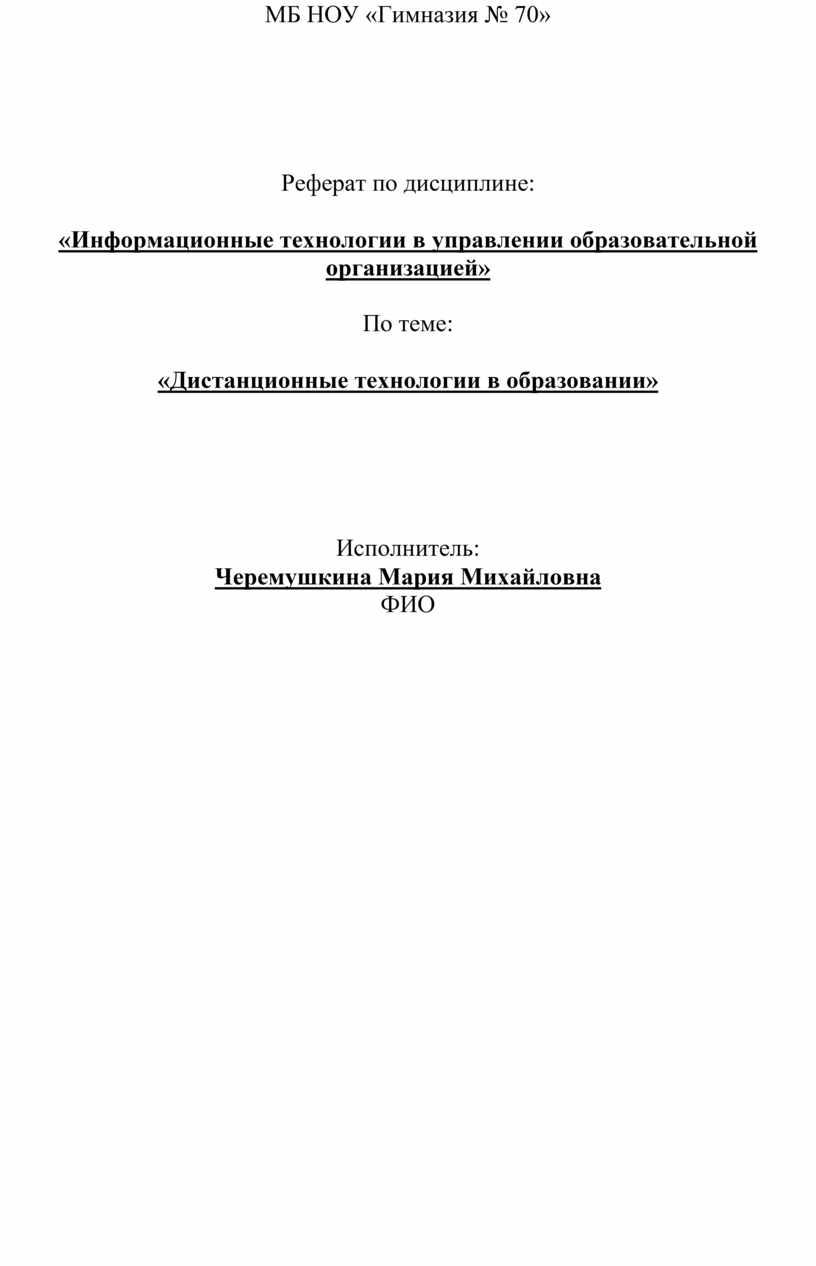 МБ НОУ «Гимназия № 70»