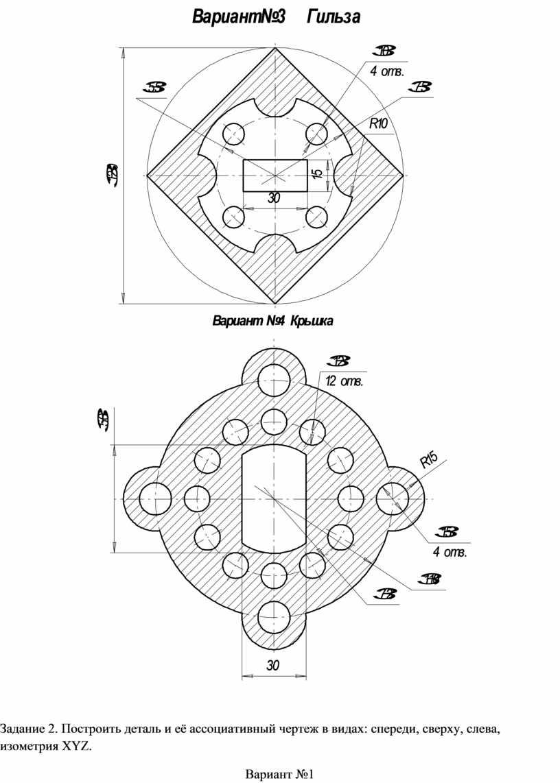 Задание 2. Построить деталь и её ассоциативный чертеж в видах: спереди, сверху, слева, изометрия