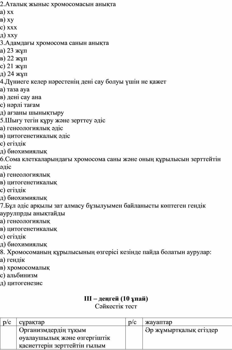 Аталық жыныс хромосомасын анықта а) хх в ) ху с) ххх д) хху 3