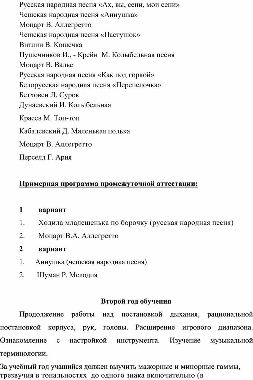 Русская народная песня «Ах, вы, сени, мои сени»