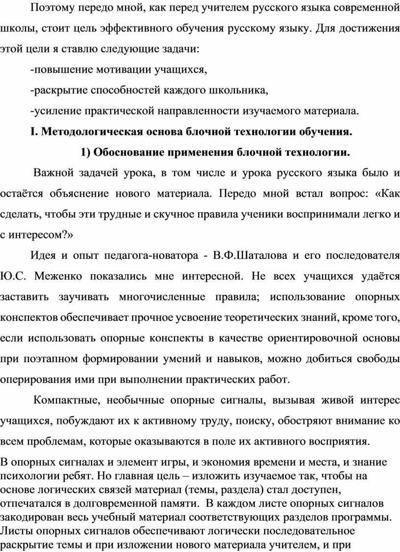 Поэтому передо мной, как перед учителем русского языка современной школы, стоит цель эффективного обучения русскому языку