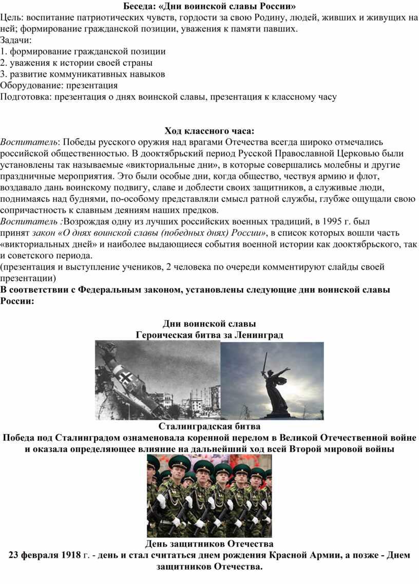 Беседа: «Дни воинской славы России»