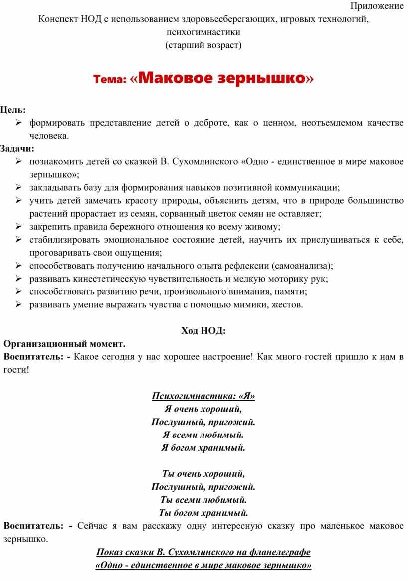 Приложение Конспект НОД с использованием здоровьесберегающих, игровых технологий, психогимнастики (старший возраст)