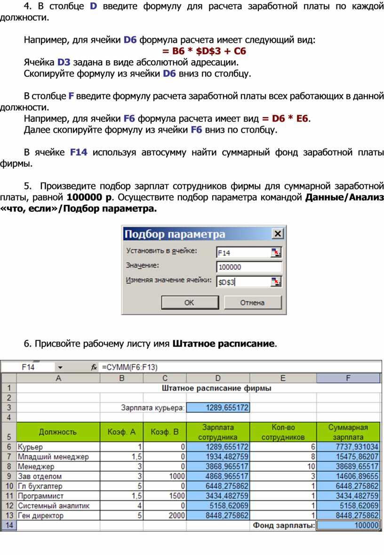 В столбце D введите формулу для расчета заработной платы по каждой должности
