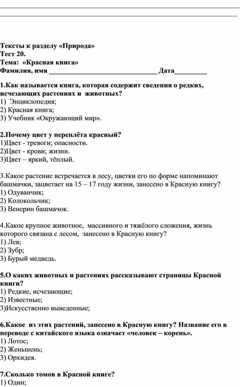 Тексты к разделу «Природа» Тест 20