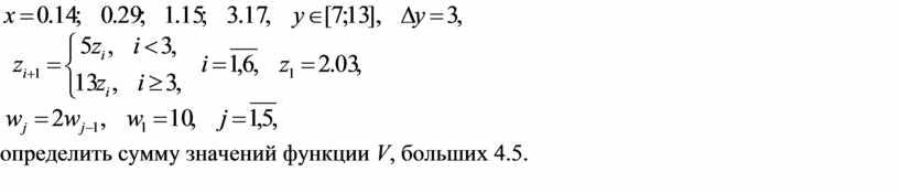 определить сумму значений функции V , больших 4.5.