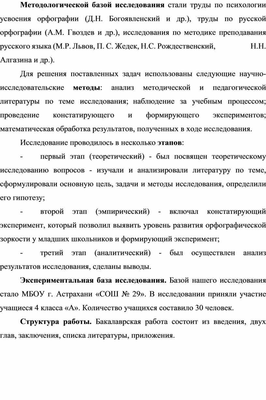 Методологической базой исследования стали труды по психологии усвоения орфографии (Д