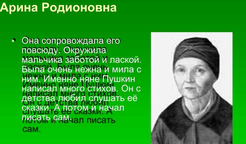 Арина Родионовна § Она сопровождала его повсюду