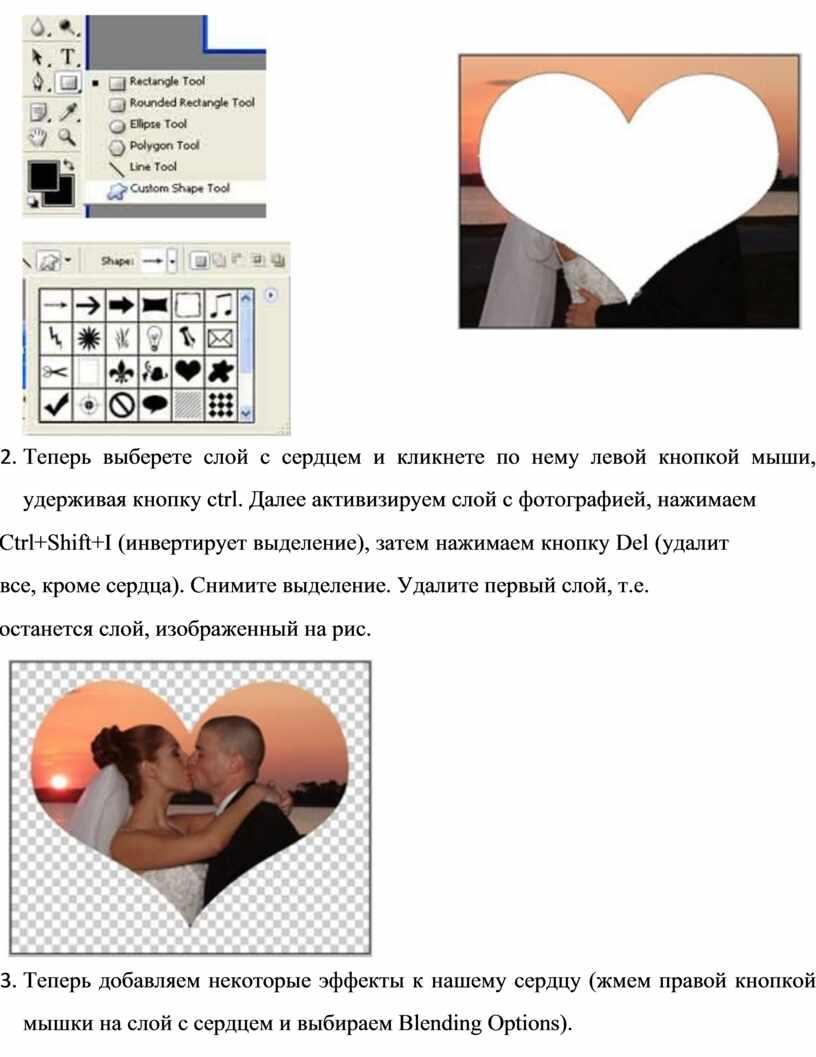 Теперь выберете слой с сердцем и кликнете по нему левой кнопкой мыши, удерживая кнопку ctrl