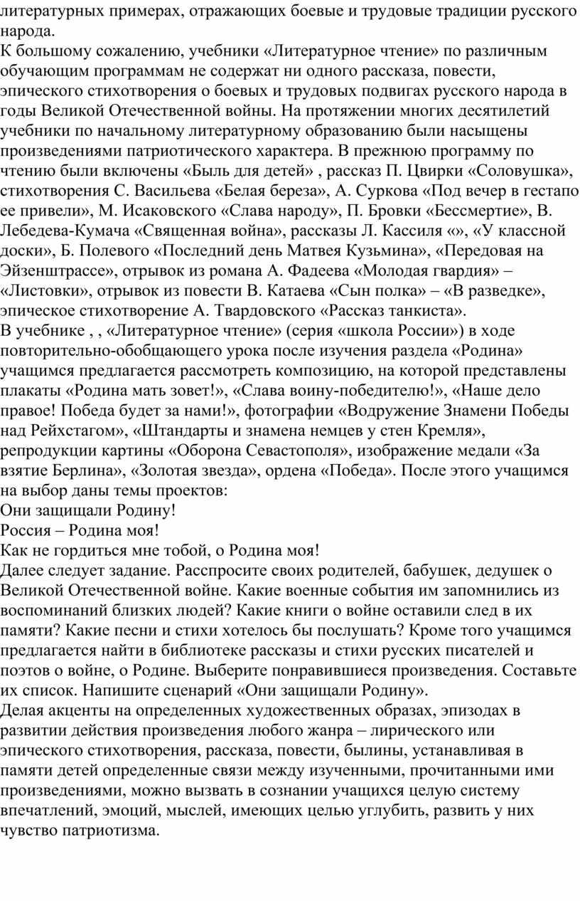 К большому сожалению, учебники «Литературное чтение» по различным обучающим программам не содержат ни одного рассказа, повести, эпического стихотворения о боевых и трудовых подвигах русского народа…