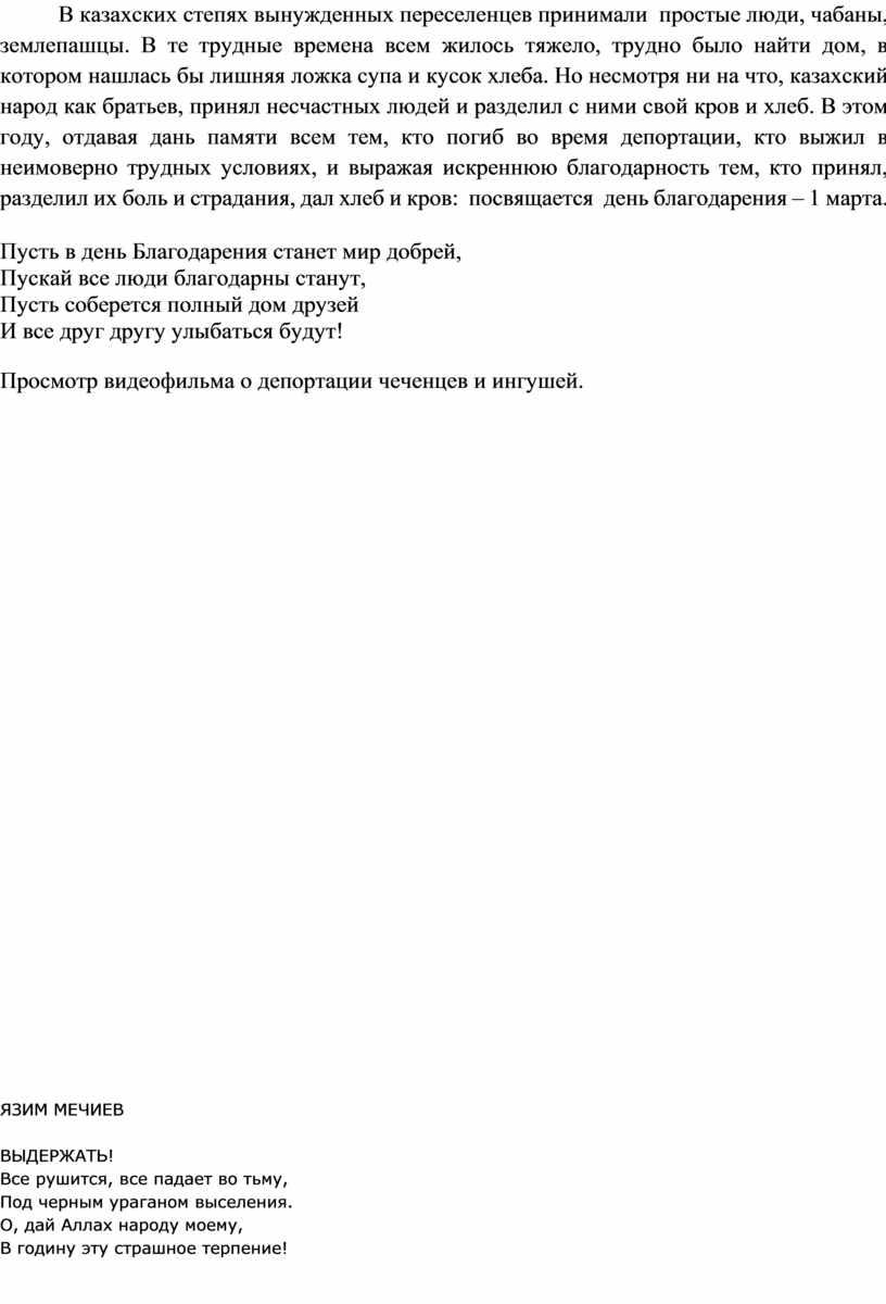 В казахских степях вынужденных переселенцев принимали простые люди, чабаны, землепашцы