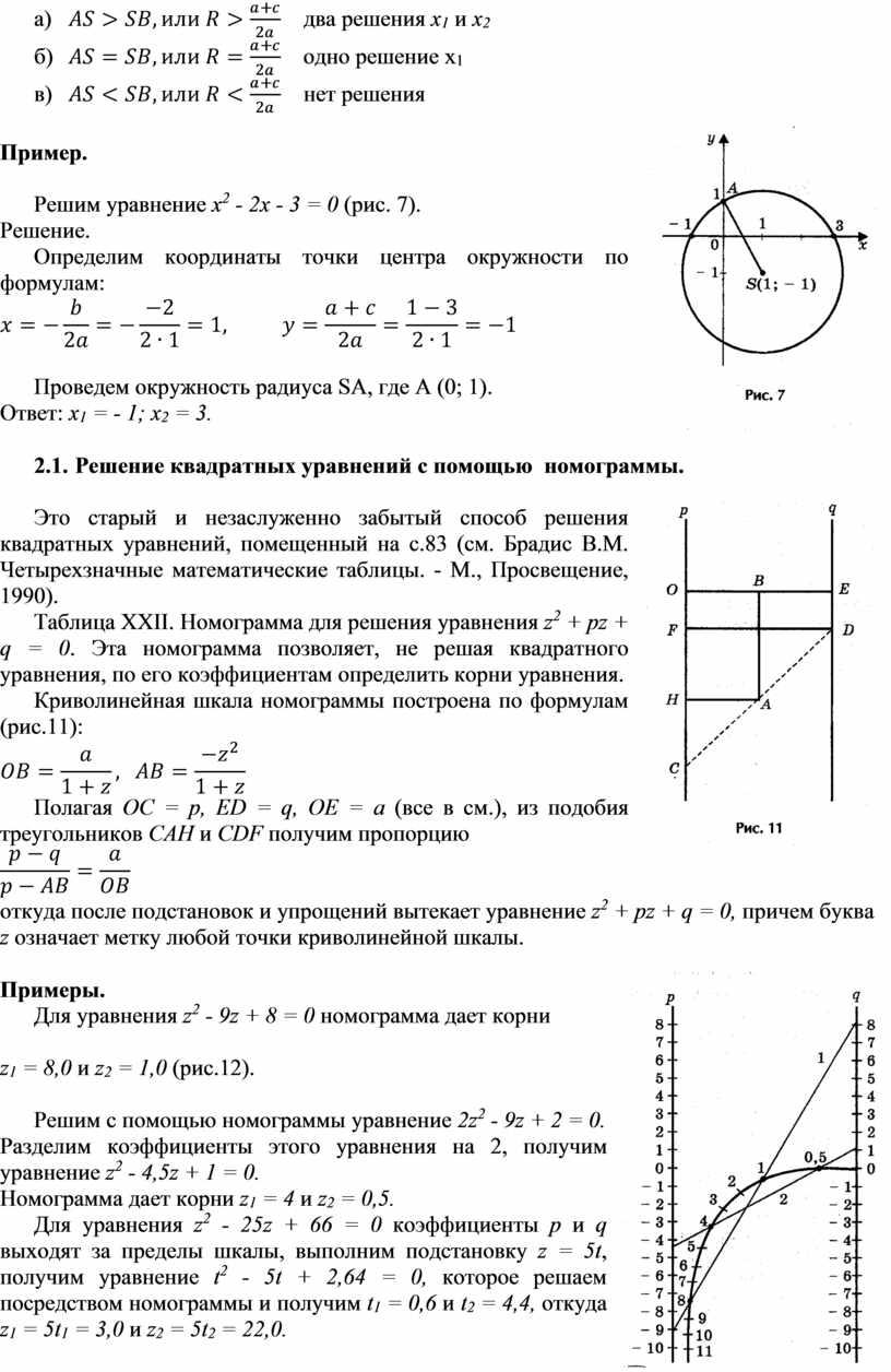 Пример. Решим уравнение х 2 - 2х - 3 = 0 (рис