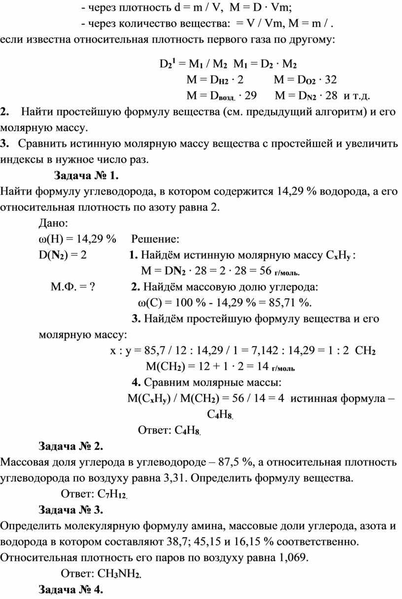 V, M = D ∙ Vm; - через количество вещества: =
