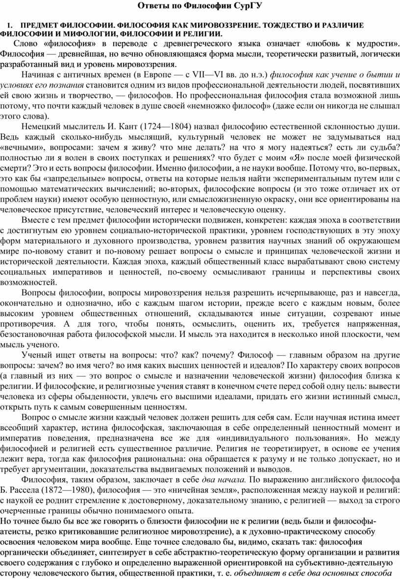 Ответы по Философии СурГУ 1