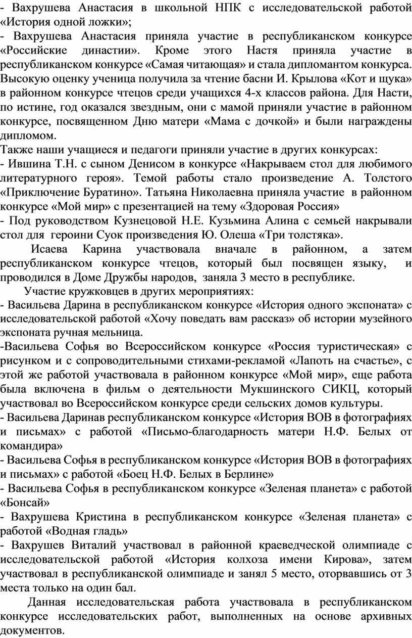 Вахрушева Анастасия в школьной