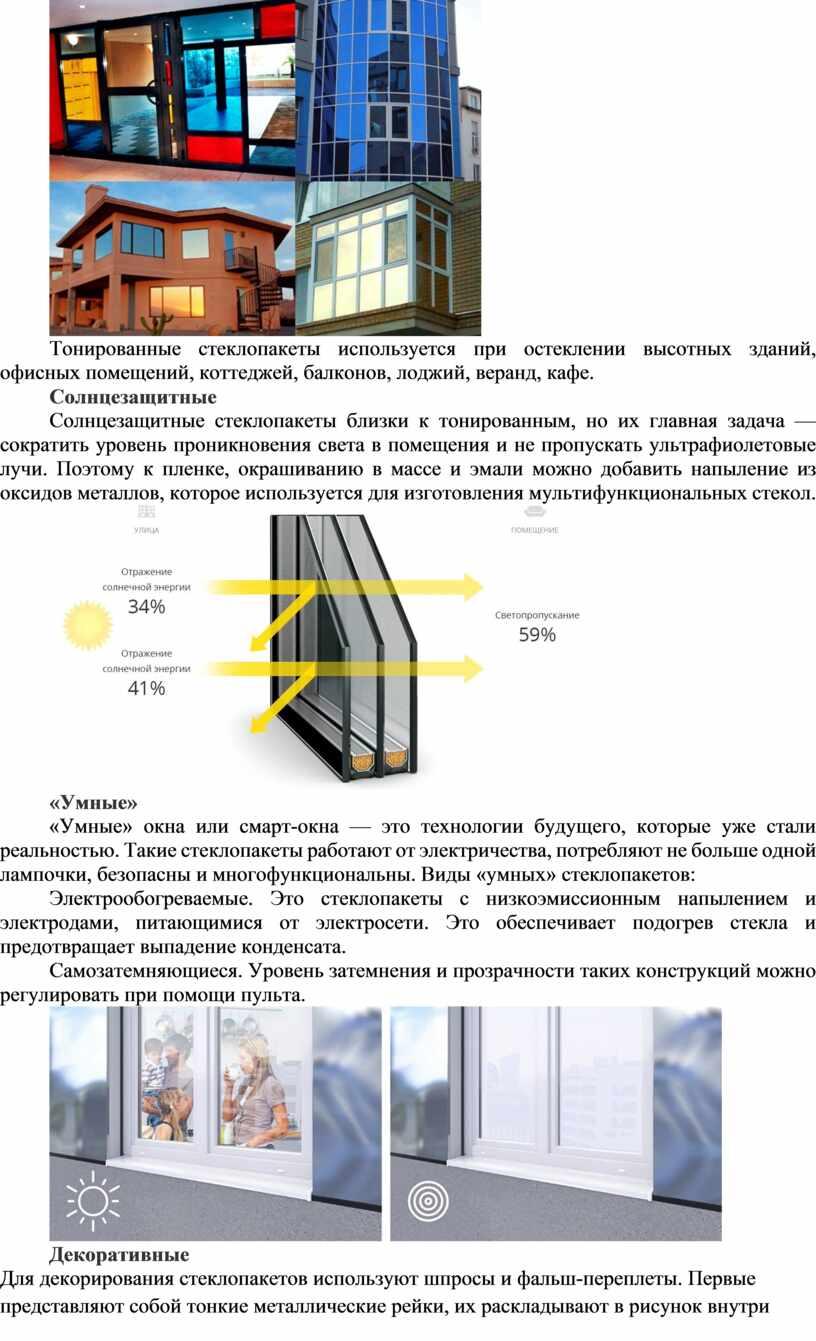 Тонированные стеклопакеты используется при остеклении высотных зданий, офисных помещений, коттеджей, балконов, лоджий, веранд, кафе