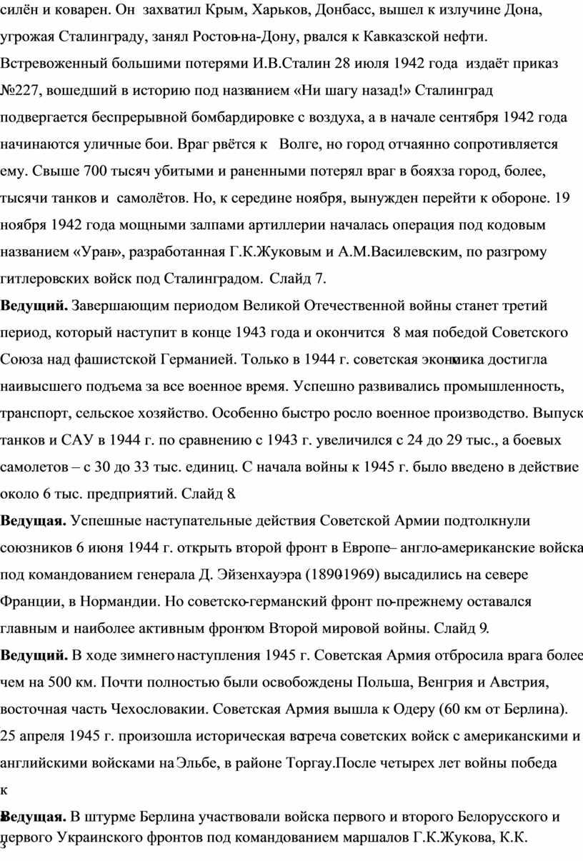 Он захватил Крым, Харьков, Донбасс, вышел к излучине