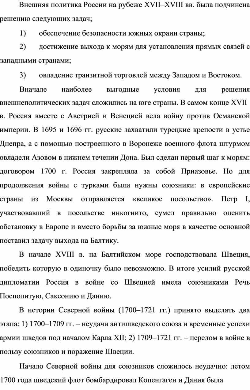 Внешняя политика России на рубеже