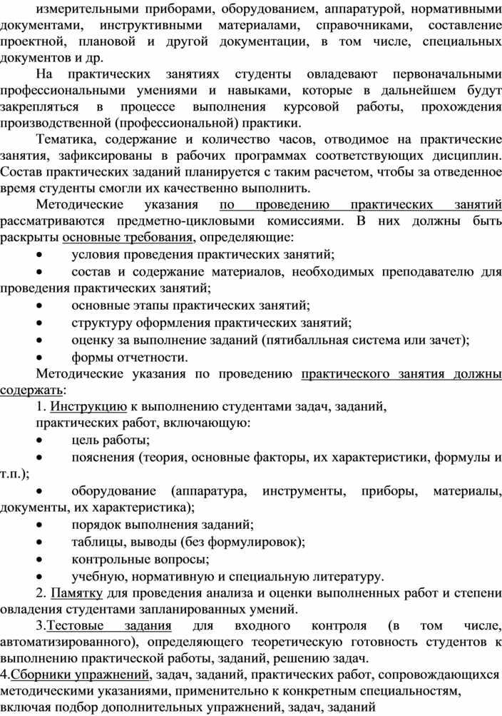 МЕТОДИЧЕСКИЕ РЕКОМЕНДАЦИИ ПО ПЛАНИРОВАНИЮ, ОРГАНИЗАЦИИ И ПРОВЕДЕНИЮ ПРАКТИЧЕСКИХ ЗАНЯТИЙ