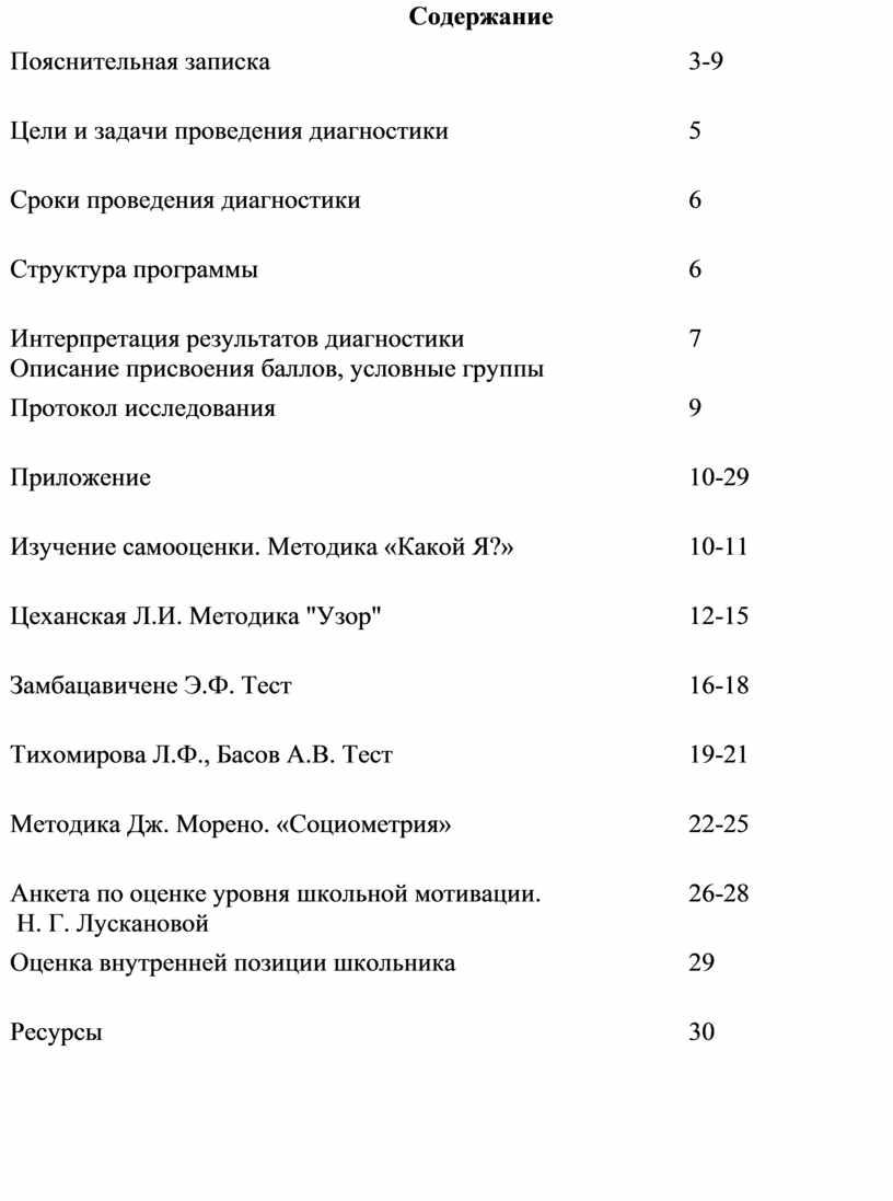 Содержание Пояснительная записка 3-9