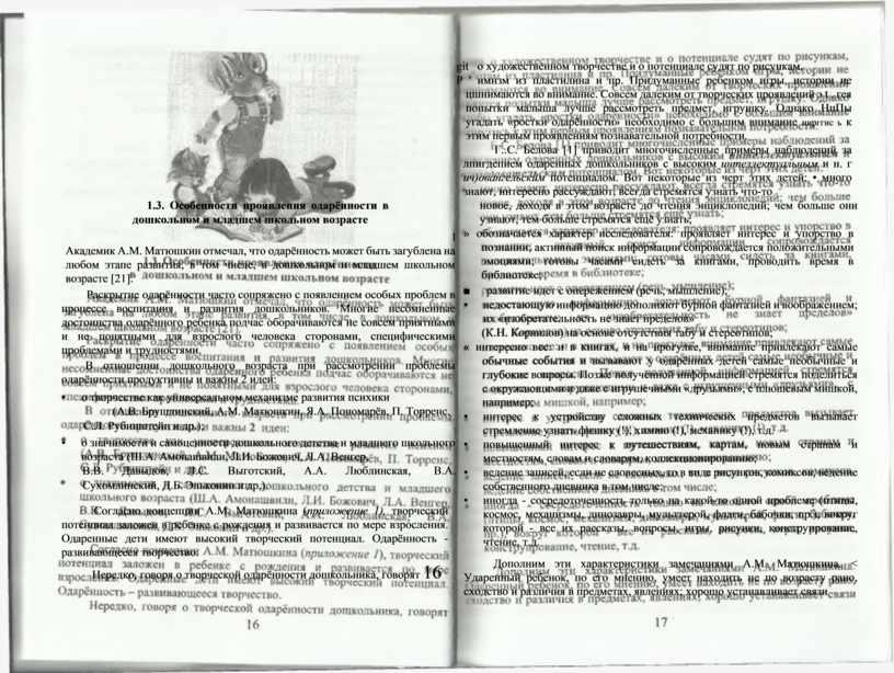 Р ' имнзм из пластилина и пр.