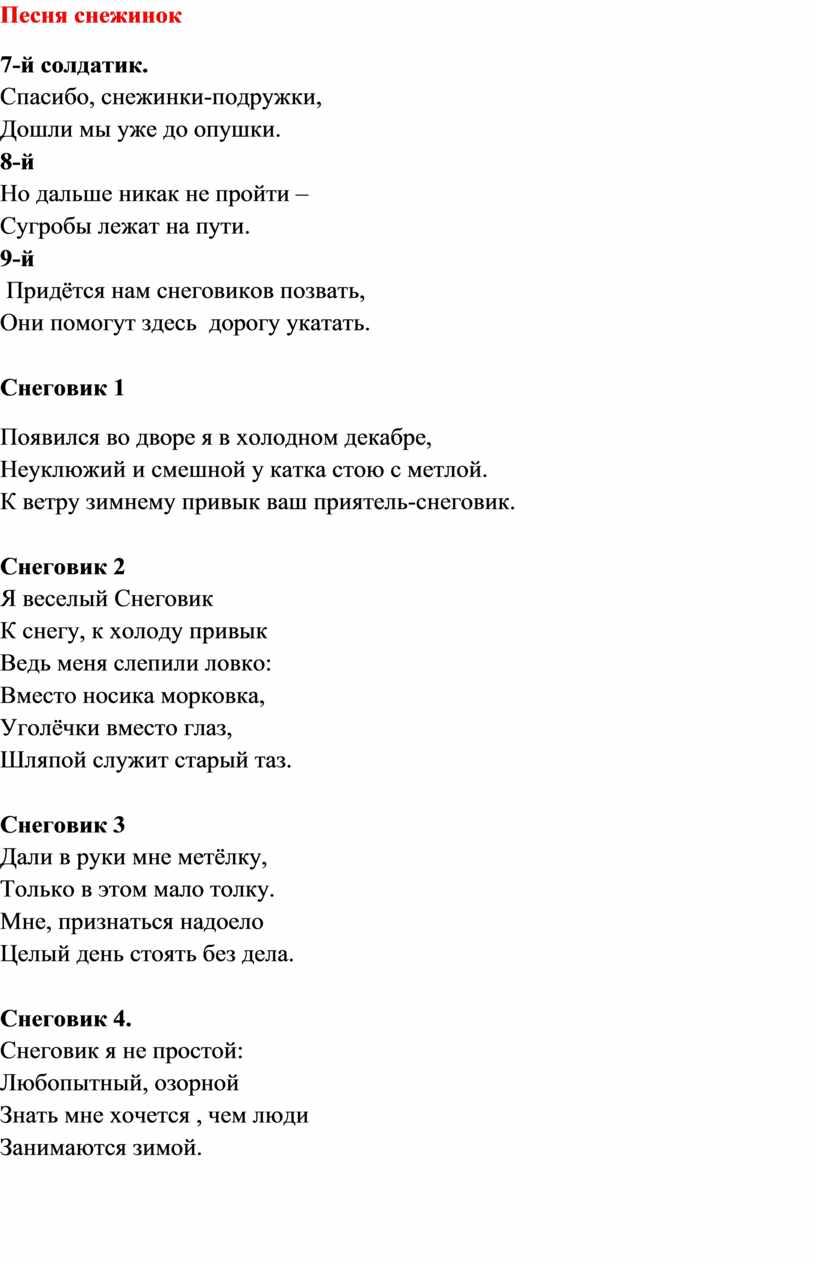 Песня снежинок 7-й солдатик