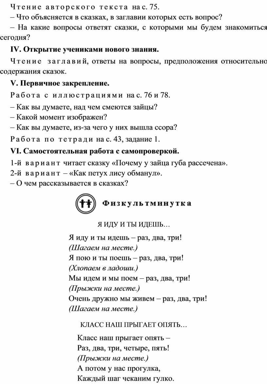 Чтение авторского текста на с