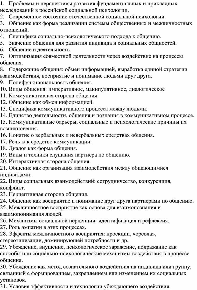 Проблемы и перспективы развития фундаментальных и прикладных исследований в российской социальной психологии