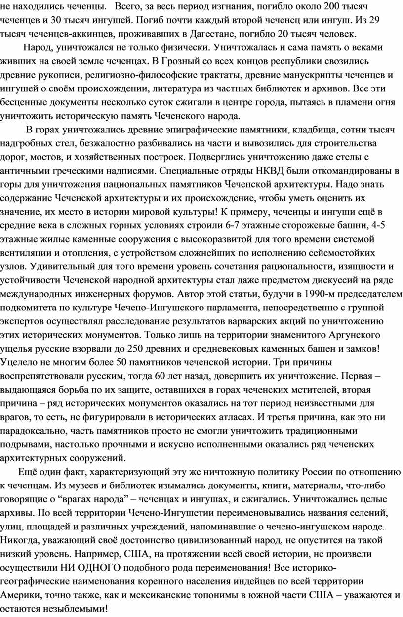 Всего, за весь период изгнания, погибло около 200 тысяч чеченцев и 30 тысяч ингушей